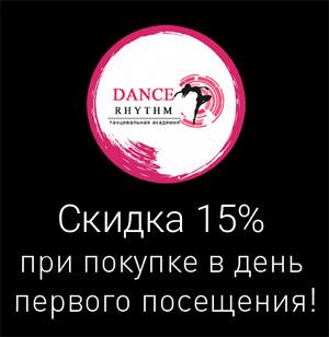скидки танцевальная школа